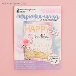 Набор для создания открытки-шейкер Happy birthday - АртУзор