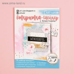 """Набор для создания открытки-шейкер """"Wonderful day"""" - АртУзор"""