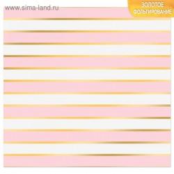 Лист бумаги с фольгированием «Розовые полосы» - АртУзор