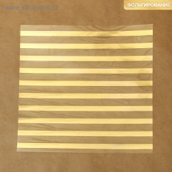 Ацетатный лист с фольгированием, 20×20 см - «Полосы» - Артузор
