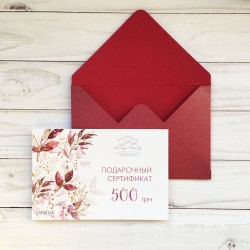 Подарочный сертификат на сумму 500 грн (в конверте)