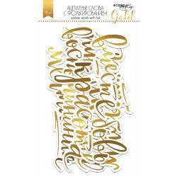 Ацетатные высечки-слова, 12шт - Gold - Scrapmir